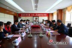 第三屆全國燃氣行業職業技能競賽籌備會在濟南召開